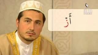 Муаллим сани - Обучение чтению Корана. Урок 2