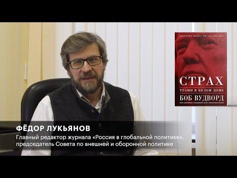 О книге «СТРАХ: Трамп в Белом доме » Фёдор Лукьянов