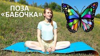 Бабочка. Упражнение в йоге. Поза Бабочки для энергии жизни.