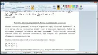 Онлайн урок ЗНО. Математика №5. Линейные уравнения и их системы