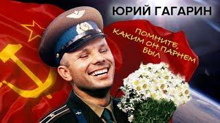 Юрий Гагарин. Помните, каким он парнем был | Центральное телевидение