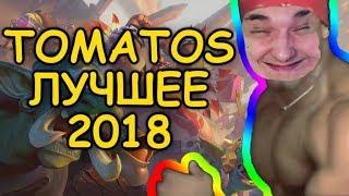 Gambar cover TOMATOS: ЛУЧШЕЕ ЗА 2018 ГОД