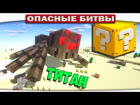 ч.101 Опасные битвы в Minecraft - ПЕЩЕРНЫЙ ПАУК ТИТАН (Cave spider vs. Spider)
