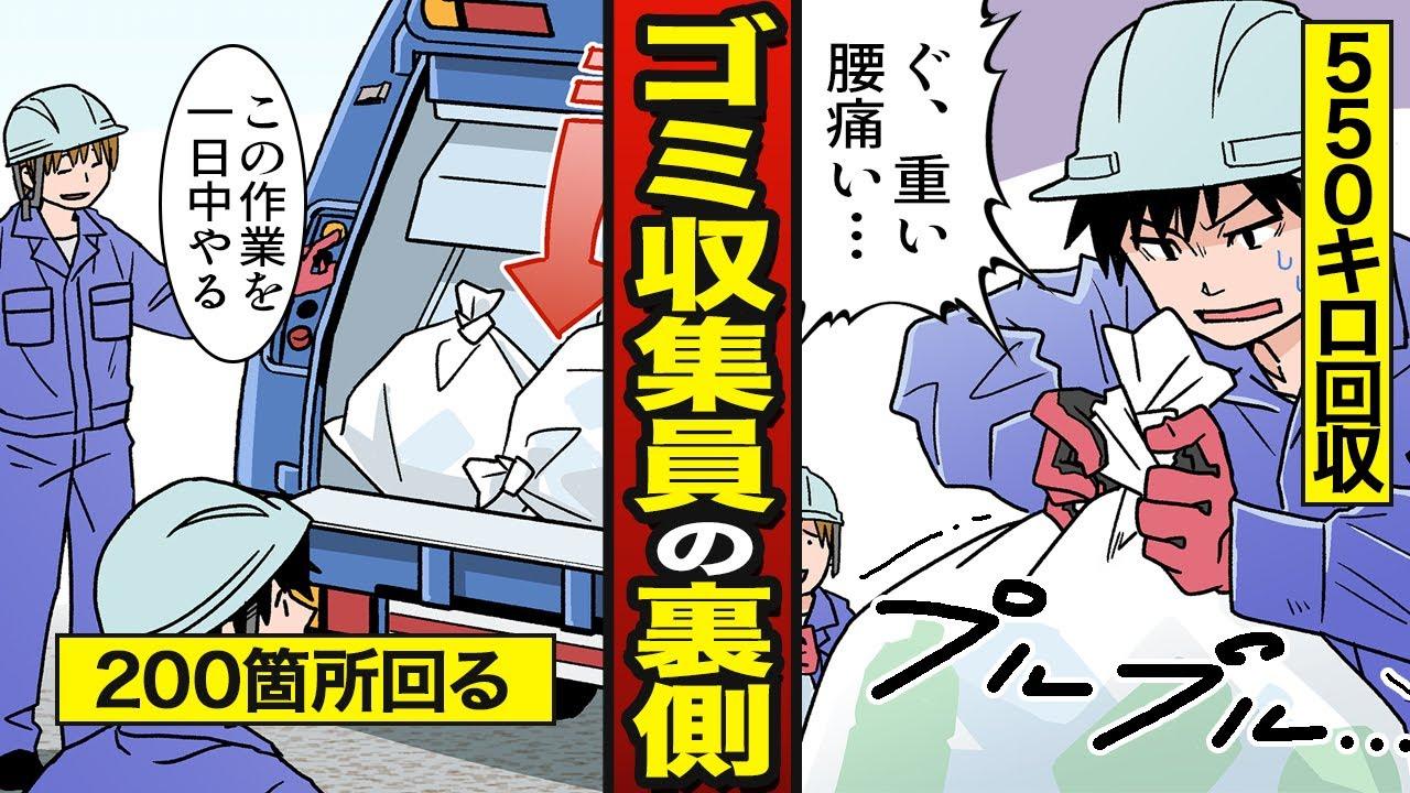 【漫画】ゴミ収集員に就職するとどうなるか?