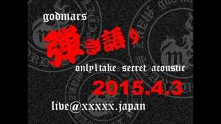 godmars -春の雨(20150403 secret acoustic 公式海賊版digest)