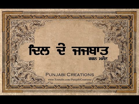 {100% Fresh} Punjabi Status Video For Whatsapp, Facebook | Love Shayari | Gagan Masoun