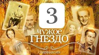Сериал Чужое гнездо 3 серия смотреть онлайн