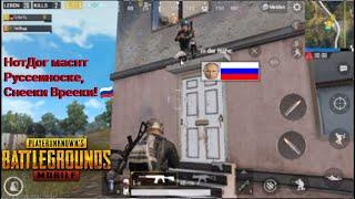 Hot Dog macht Russenhocke, Cheeki Breeki!🇷🇺 PUBG Mobile mit der Hundepartei 003