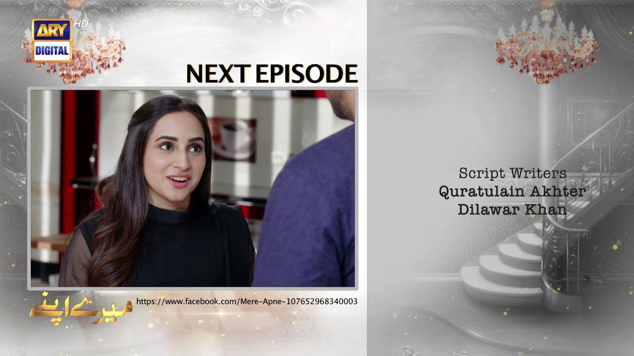 Download Mere Apne Episode 42 | Teaser | ARY Digital Drama