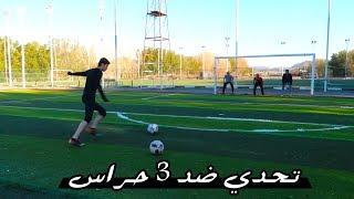 تحدي إني اسجل هدف ضد 3 حرااس!!! | Football Challenge