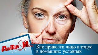 постер к видео Как привести лицо в тонус в домашних условиях | Доктор И
