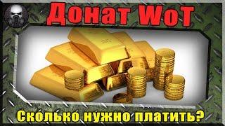 Донат в WoT. Сколько необходимо платить? ~ World of Tanks ~