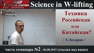 W-lifting technique. Russian vs Chinese / Российская или Китайская техника?