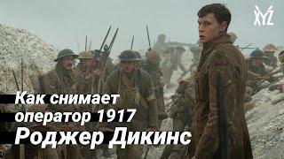 Как снимает оператор 1917 —Роджер Дикинс. 5 правил