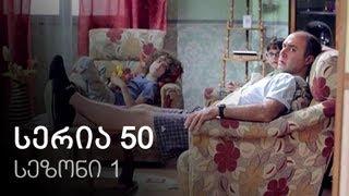 ჩემი ცოლის დაქალები - სერია 50 (სეზონი 1)