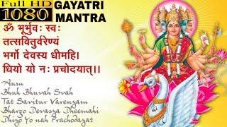 Gayatri mantra song, mp3, mantram telugu, ka jap, trance, audio, kannada, ...