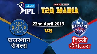 Rajasthan vs Delhi  T20 match | Live Scores and Analysis | IPL 2019