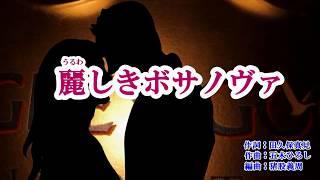 『麗しきボサノヴァ』五木ひろし カラオケ 2019年7月10日発売