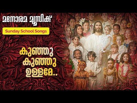 Kunju kunju Ullame   Sunday School Songs   Manorama Music