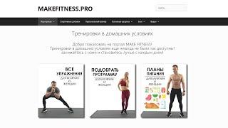 ⭐⭐⭐⭐⭐Мой новый фитнес проект запущен