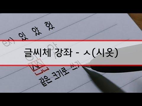 [글씨체 강좌] - 'ㅅ' 쓰기 / 특별한(..?) 'ㅅ' 쓰