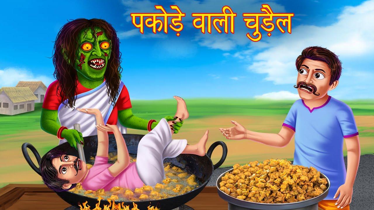 पकोड़े वाली चुड़ैल | Horror Stories | Stories in Hindi | Moral Stories