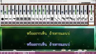 [MIDI KARAOKE] ทดเวลาบาดเจ็บ - บอย พนมไพร OST.ไทบ้านเดอะซีรี่