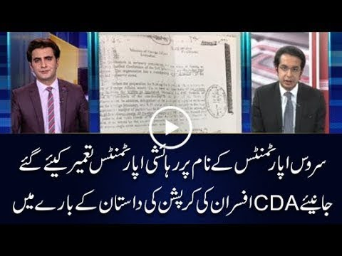 How construction of Residential apartments in Grand Hayat Hotel violated law? - Special Transmission
