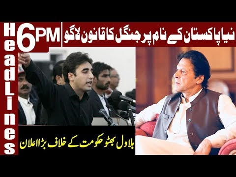 Bilawal Bhutto Statement On Sahiwal Incident | Headlines 6 PM | 20 January 2019 | Express News