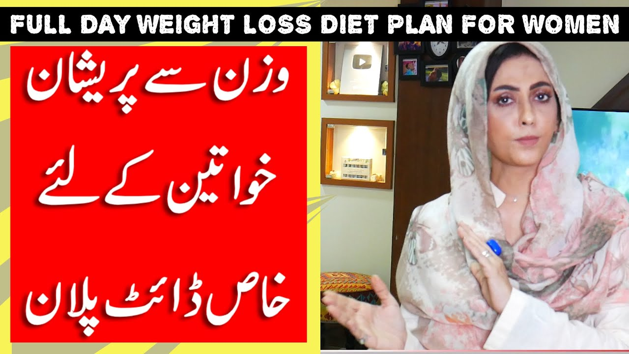 Full Day Weight Loss Diet plan for Women | Weight Loss tips for Women by Dr. Umme Raheel
