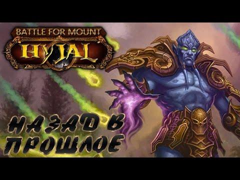 Битва за гору Хиджал - В погоне за Tier 6 (WoW: Burning Crusade)
