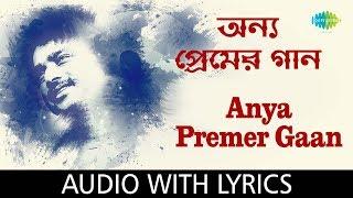 Anya Premer Gaan with lyrics | Nachiketa Chakraborty | Best Of Nachiketa Volume 2 | HD Song