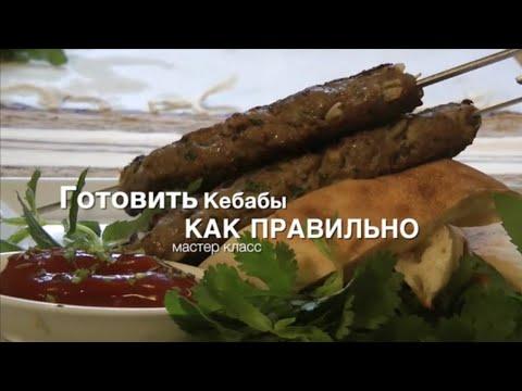 Рецепт Как приготовить люля кебаб дома на мангале? Рецепт сочного правильного кебаба