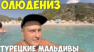 Турция Фетхие Олюдениз  лучший пляж Турции,  Дорогой курорт? цены 2018