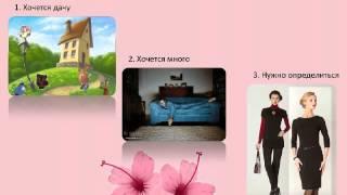 Школа для новичка тема 3 Мечты и цели