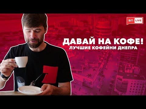 Где попить кофе в Днепре: советы от Владимира Задираки    Давай на кофе