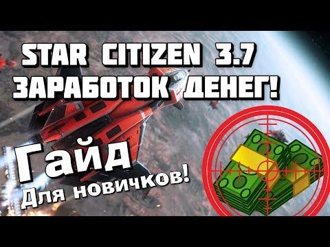 Star Citizen 3.7 ✔️ - Как заработать деньги! 🤑 /// making money