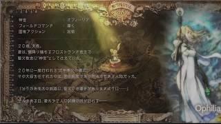 Switch遊戲 八方旅人 OCTOPATH TRAVELER 神官特技