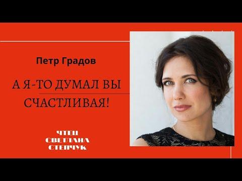 """Петр Градов - """"А я то думал Вы счастливая!"""" читает Светлана Степчук"""