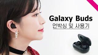 (EN/日) 소리의 갤럭시 버즈 언박싱+사용후기 [소리…