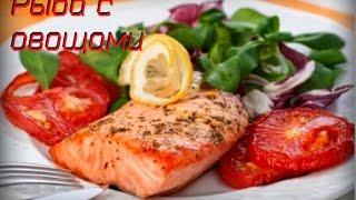 Красная рыба с овощами в духовке ;)