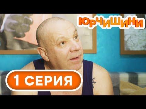 Сериал Юрчишины - Дед откинулся 🤣 - 1 сезон - 1 серия | Угарная КОМЕДИЯ 2019