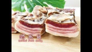 腌咸肉 / Salt Pork Belly / 豚バラ塩漬け | 饥肠露露foodie S2 EP2 thumbnail