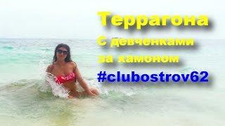 Едем с девочками в Террагону Испания Клубный тур Острова сокровищ