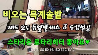 목계 솔밭 / 제드 오토듀얼팔래스3 / 스타리온 로타리…
