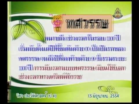 014 540615 P4his B historyp 4 ประวัติศาสตร์ป 4 ความหมาย  ทศวรรษ