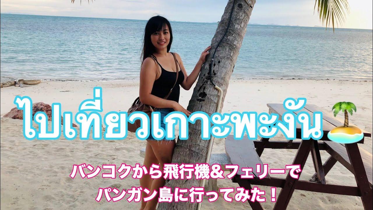 คนญี่ปุ่นไปเที่ยวเกาะพะงัน バンコクからパンガン島に行ってみた!