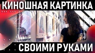 Киношная картинка своими руками   Анаморфотная насадка DIY