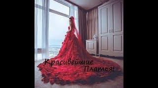 Необычной красоты пышные платья!)