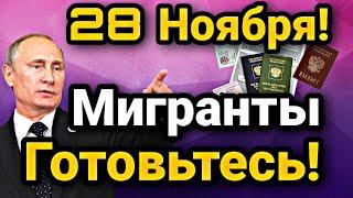МИГРАНТЫ ВНИМАНИЕ! 28 Ноября Новый Закон Прибывания Иностранных Граждан в России! cмотреть видео онлайн бесплатно в высоком качестве - HDVIDEO